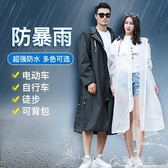 騎行雨衣-雨衣外套男女長款全身風衣時尚防暴雨電動摩托自行車騎行單人雨披 花間公主