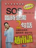 【書寶二手書T1/語言學習_NGV】SOS臨時急需2句話: 越南語_鄭適意