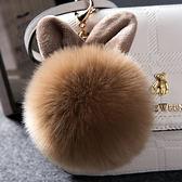 可愛兔耳毛球挂件時尚皮草包包挂件毛絨汽車鑰匙扣挂飾毛毛球挂件