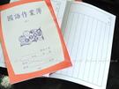【DE378】作業本-國語 (高) 作文簿 作文本 國語作業簿 練習本 作業本 2入 EZGO商城