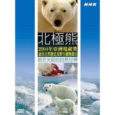 NHK-北極熊-岩合光昭的自然世界66DVD (1片裝)