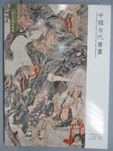 【書寶二手書T9/收藏_PBZ】中國古代書畫_2018/11/25_東京中央