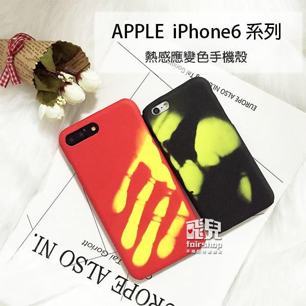 【妃凡】超酷!APPLE iPhone6/6s 6+/6s+ 熱感應 變色手機殼 保護殼 物理變色 198