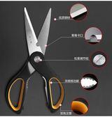 剪刀不銹鋼合金剪強力剪結婚剪彩廚房剪刀 爾碩數位3c