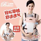 一件85折免運--揹帶多功能嬰兒揹帶新生兒童寶寶抱嬰腰凳四季通用透氣前抱式小孩背登
