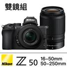 Nikon Z50 16-50mm 50-250mm Kit 雙鏡套組 總代理公司貨 送3M進口全機貼膜 德寶光學 Z50 Z5 Z6 Z7