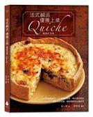 法式鹹派,優雅上桌(暢銷紀念版)Quiche