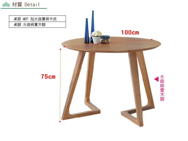 【 赫拉居家 】科特 木腳圓桌