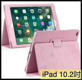 【萌萌噠】Apple iPad 10.2寸 (2019)  手托相框式側翻荔枝紋平板套 支架 直插皮套 防摔保護皮套