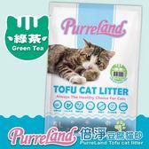PurreLand 倍淨豆腐貓砂-綠茶 5L