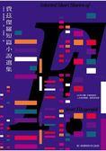 費茲傑羅短篇小說選集(附:班傑明的奇幻旅程)