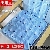 冰墊坐墊床墊夏季涼墊透氣冰晶冰涼凝膠水墊制冷降溫神器學生夏天