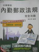 【書寶二手書T1/進修考試_XEH】中華郵政-內勤郵政法規完全功略_陳奇澤