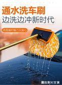 洗車刷子長柄伸縮軟毛擦車拖把除塵撣子通水刷車工具汽車用品神器 QM圖拉斯3C百貨