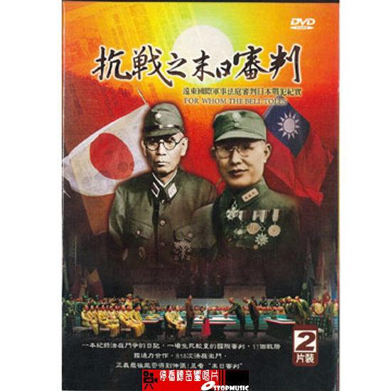【停看聽音響唱片】【DVD】 抗戰之末日審判