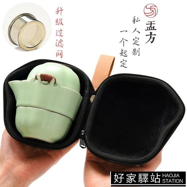 盂方 汝窯快客一壺二杯便攜旅行陶瓷功夫茶具套裝2兩人家用茶杯壺