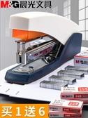 晨光省力訂書機學生用 大號 大型訂書機辦公用 50張多功能標準12號