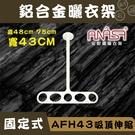 固定式:AFH43鋁合金【吸頂伸縮】固定 曬衣架