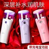馨霖補水蒸臉儀家用冷噴排毒美容噴霧機蒸面女生日禮物超聲波創意