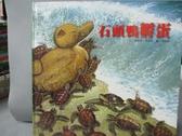 【書寶二手書T7/少年童書_YIP】石頭鴨孵蛋_張晉霖