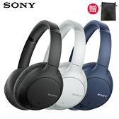 【曜德 送收納袋】SONY WH-CH710N 無線降噪耳罩式耳機 3色 可選