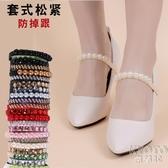 鬆緊束鞋帶彈力百搭懶人免安裝珍珠防掉女高跟鞋不跟腳繞腳鞋 【快速出貨】