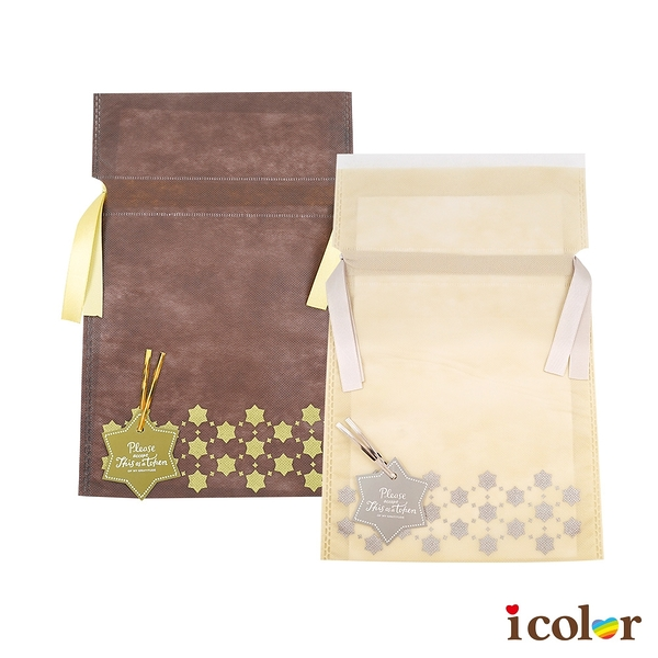 i color 星星雙層不織布禮物包裝束口袋/禮物袋