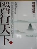 【書寶二手書T2/養生_OOD】醫行天下(上)-尋醫求道_蕭宏慈