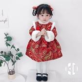 拜年服冬裝兒童嬰兒周歲過年衣服新年裝女童旗袍【Kacey Devlin】
