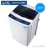 洗衣機 家用洗衣機全自動迷你小型波輪單脫水抗菌XQB60-6099A 1995生活雜貨