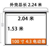 電動遙控會議室抗光投影幕布鐳射投影儀機幕布金屬螢幕家用Ps:白塑材質 叮噹百貨