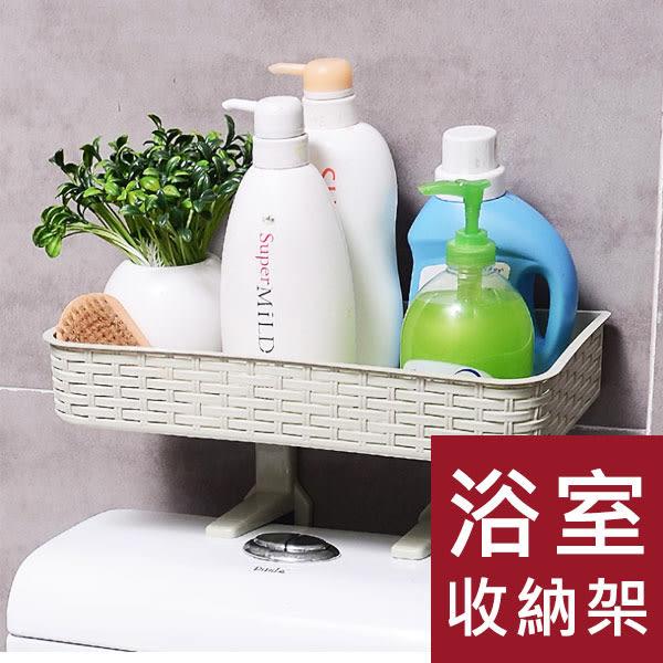 【現貨】免鑽孔仿編籐置物收納架/創意馬桶置物架/洗手間架子/浴室/廁所