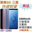 三星 S9+ 手機 128G,送 10000mAh行動電源+空壓殼+玻璃保護貼,24期0利率,samsung G965