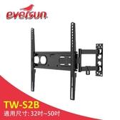 Eversun TW-S2B/32-50吋手臂式液晶螢幕壁掛架