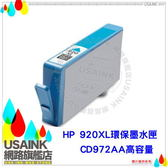 ~USAINK ~HP NO 920 920XL CD972AA 高容量藍色相容墨水匣H