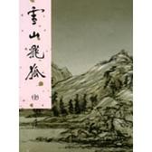 雪山飛狐新修版全(金庸作品集13)