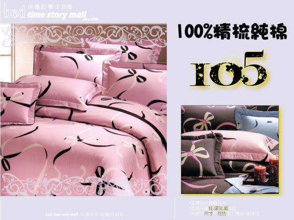 床邊故事+台灣製 甜心結[105 咖啡]秀士精梳純棉 單人3.5尺 薄床包枕套組