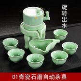 整套功夫茶杯茶具套裝家用簡約懶人泡茶石磨全半自動沖茶器禮盒推薦(滿1000元折150元)