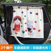 汽車窗簾磁吸式側窗遮陽簾防曬側擋夏季兒童遮陽擋卡通雙層一對