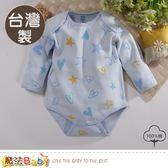 包屁衣 台灣製秋冬純棉厚款護手嬰兒連身衣 魔法Baby