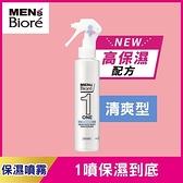 MENS Biore ONE 頭顏體全效保濕噴霧-清爽型150ml