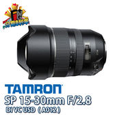 【24期0利率】平輸貨 TAMRON SP 15-30mm F2.8 Di VC USD  保固一年 A012