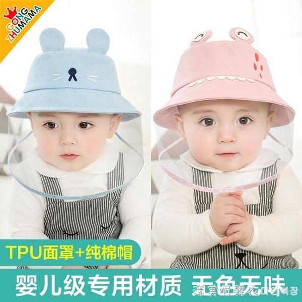 防飛沫隔離嬰兒帽子春秋薄款寶寶遮陽帽幼兒漁夫帽兒童防護帽夏季 漾美眉韓衣