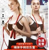 跳繩負重健身成人女專用專業運動計數器女性電子跳神繩子  【快速出貨】
