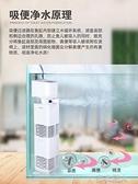 魚缸過濾器三合一凈水循環泵免換水內置過濾器過濾泵小型增氧 【快速出貨】