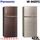 雙重送★【國際牌】422L雙門變頻智慧節能電冰箱NR-B429TG-棕