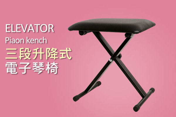 【小叮噹的店】全新 可調升降式 電子琴椅.三段式調整 MK-KC