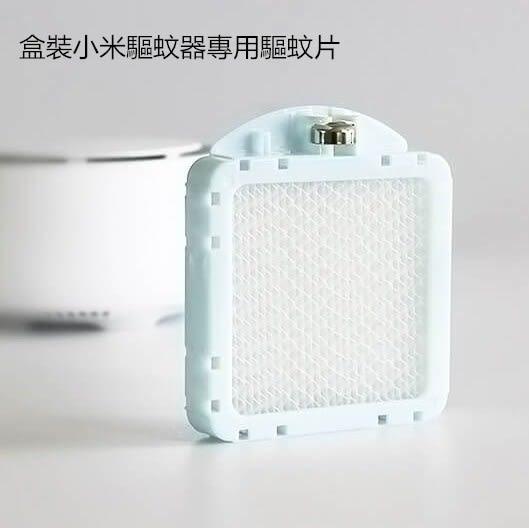 盒裝小米米家電子驅蟲滅蚊器 專用驅蚊片 每片可使用90晚 720小時 含紐扣電池