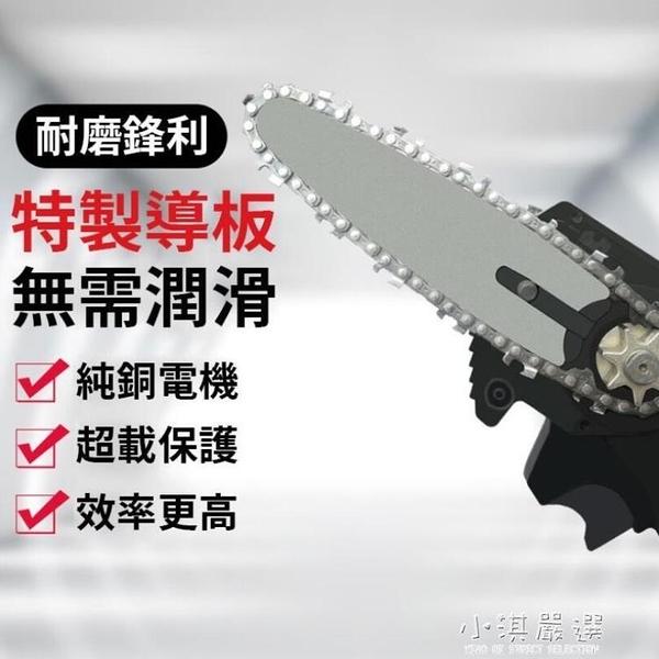 現貨 鋰電電鏈鋸 4吋伐木鋸 0.7KG超輕機身 充電式電動鋸 鏈鋸機 修枝機 手持修枝鋸 探索先鋒