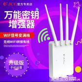 WiFi增強器 擴展中繼wf遠距離路由器家用穿墻萬能防蹭偷破解密碼解碼鑰匙神器『夏茉生活』